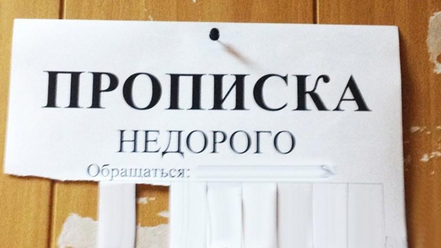 Кировчанка за вознаграждение прописала в своей квартире 11 граждан Узбекистана