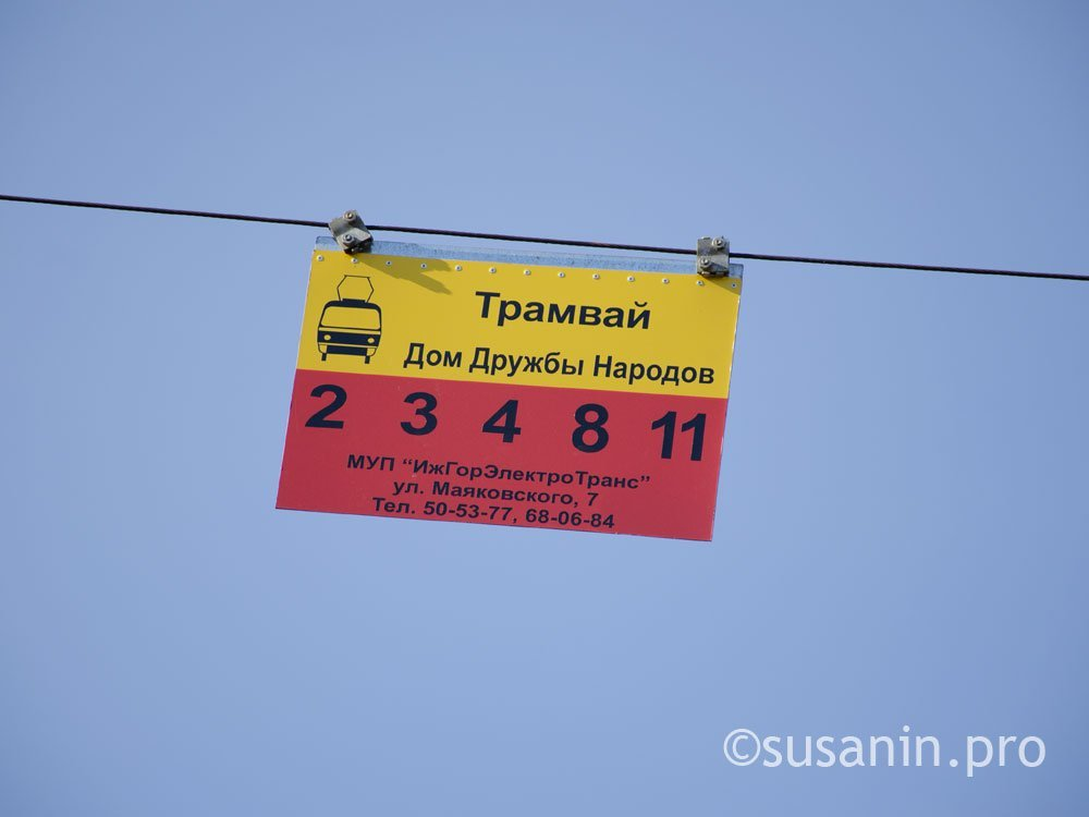 Два маршрута трамвая в Ижевске не будут ездить на новой неделе