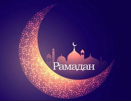 Рамадан 2019: что можно и чего нельзя делать в священный месяц