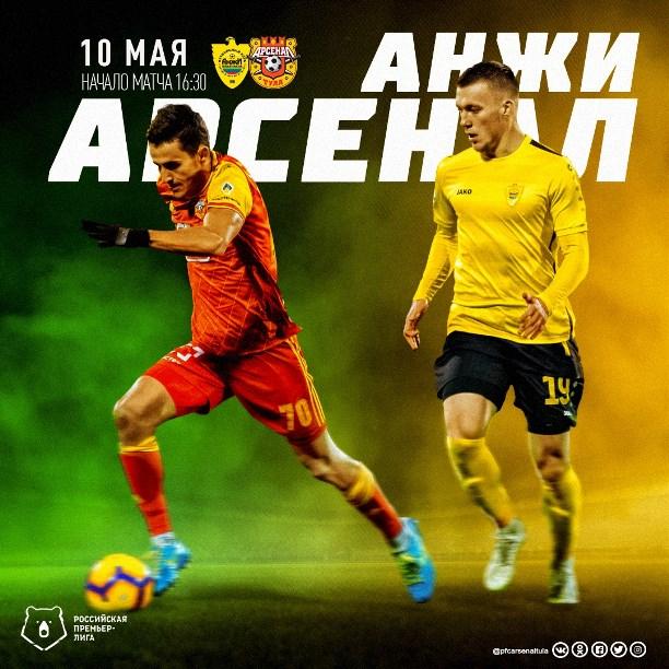 «Анжи» — «Арсенал»: 0:0. Текстовая трансляция матча