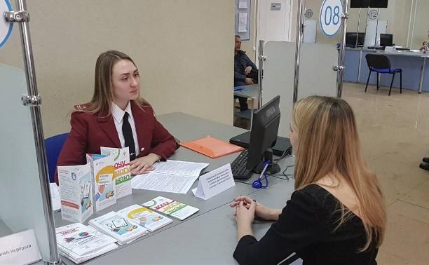 Сотрудники Роспотребнадзора проконсультируют жителей Тульской области в МФЦ