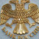 Не могу платить кредит: на что туляки жалуются в Банк России