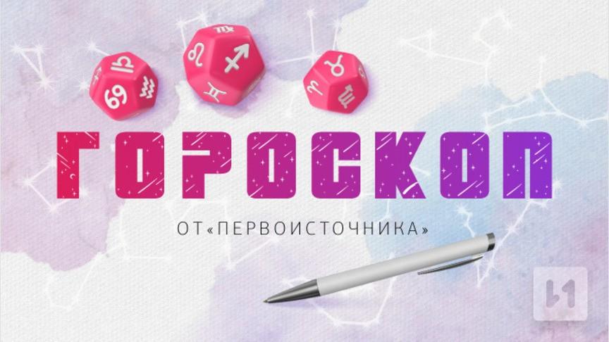 Козерогам завтра нужно успеть по всем фронтам, а разум Близнецов поможет им выйти из сложной ситуации