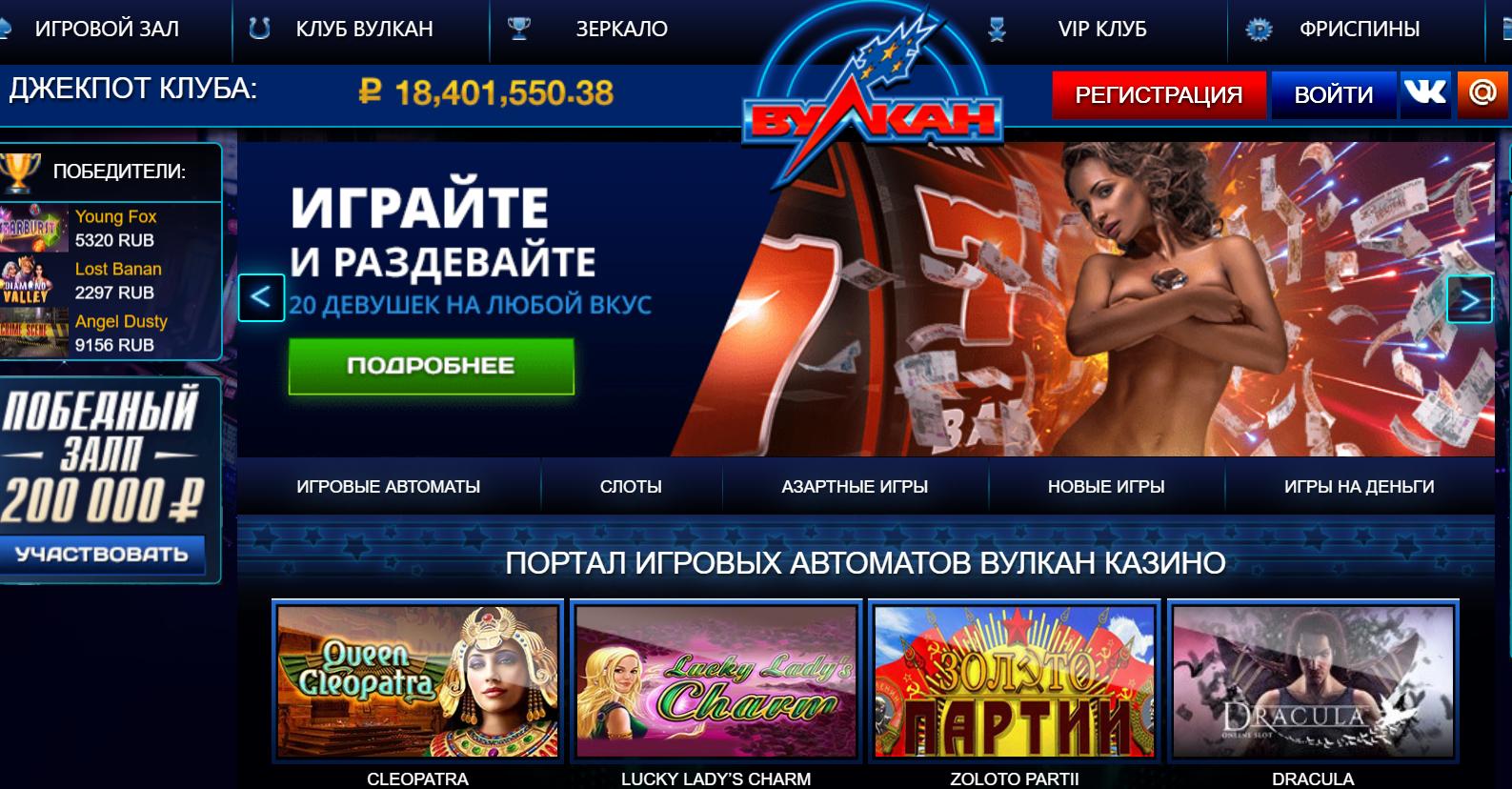Выбор надежного казино Вулкан  – первый шаг к успешной игре!